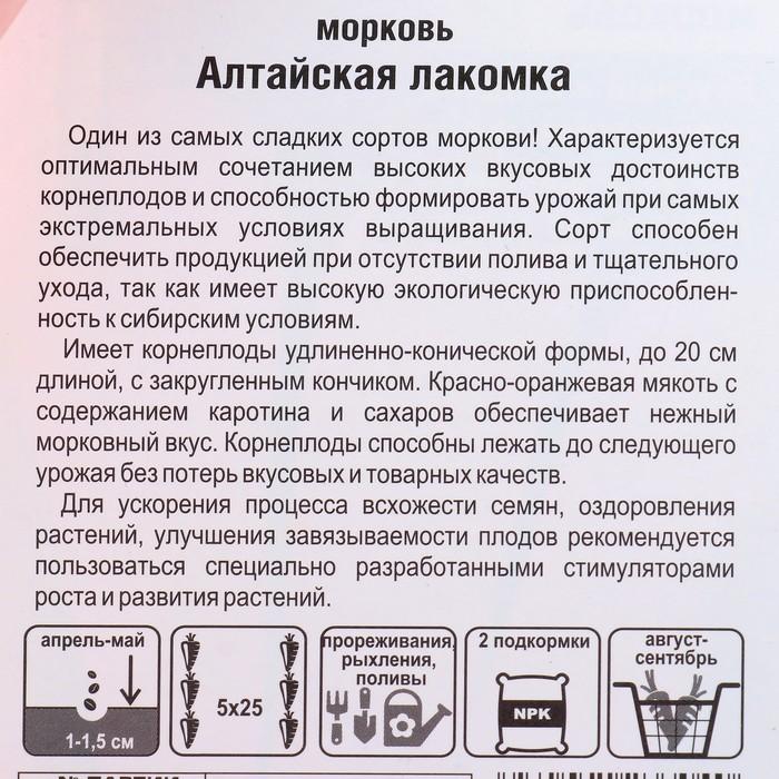 правила ухода «сибирский сад»