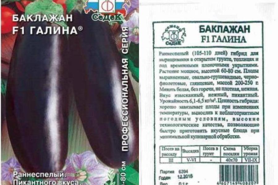 №3 - Галина F1