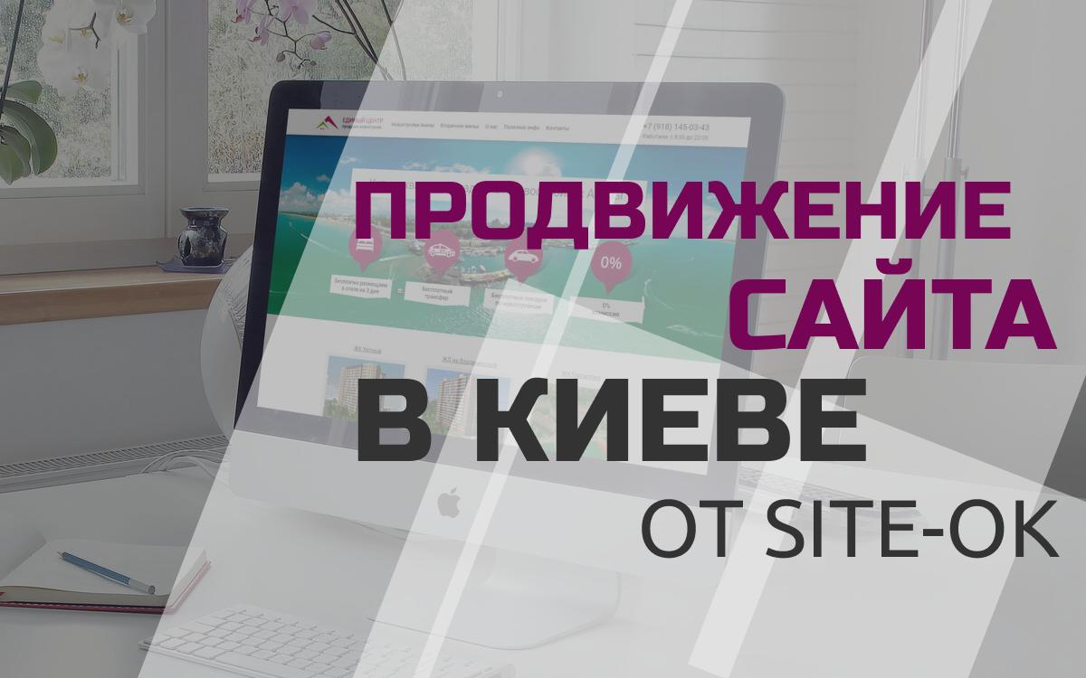 Компания «Site Ok» приглашает использовать продвижение сайта в Киеве с ощутимым результатом